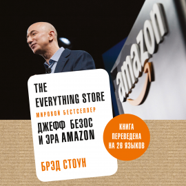 Hörbuch The Everything Store: ????? ????? ? ??? Amazon  - Autor ???? ?????   - gelesen von ?????? ????????