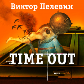 Hörbuch Time Out  - Autor Виктор Пелевин   - gelesen von Всеволод Кузнецов